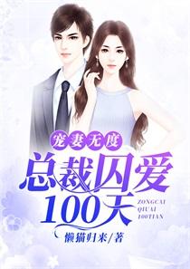 宠妻无度:总裁囚爱100天