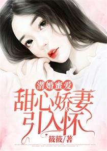 潜婚蜜爱:甜心娇妻引入怀