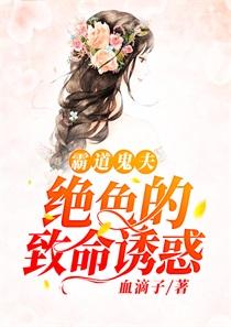 [花语书坊]血滴子小说《霸道鬼夫:绝色的致命诱惑》全本在线阅读